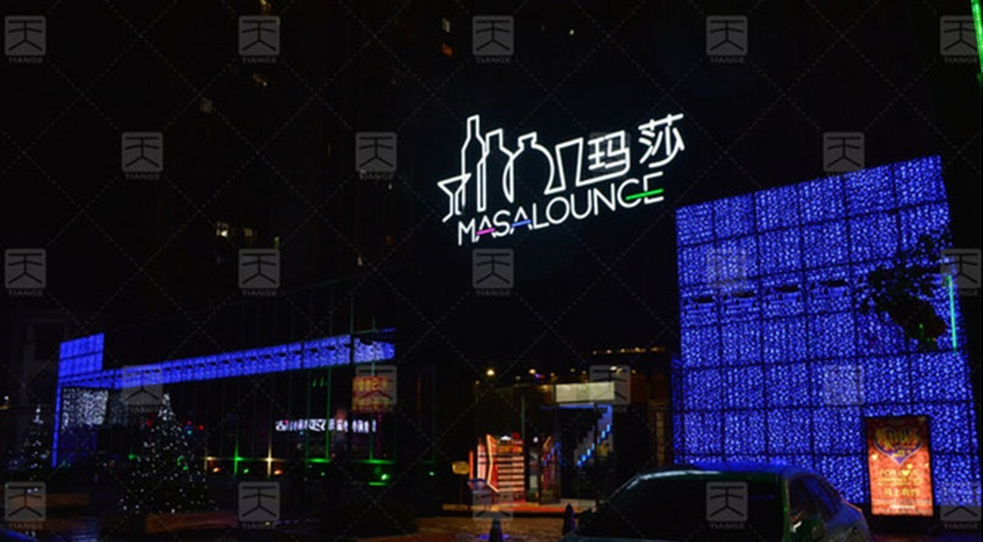 广东省东莞市玛莎酒吧声学工程