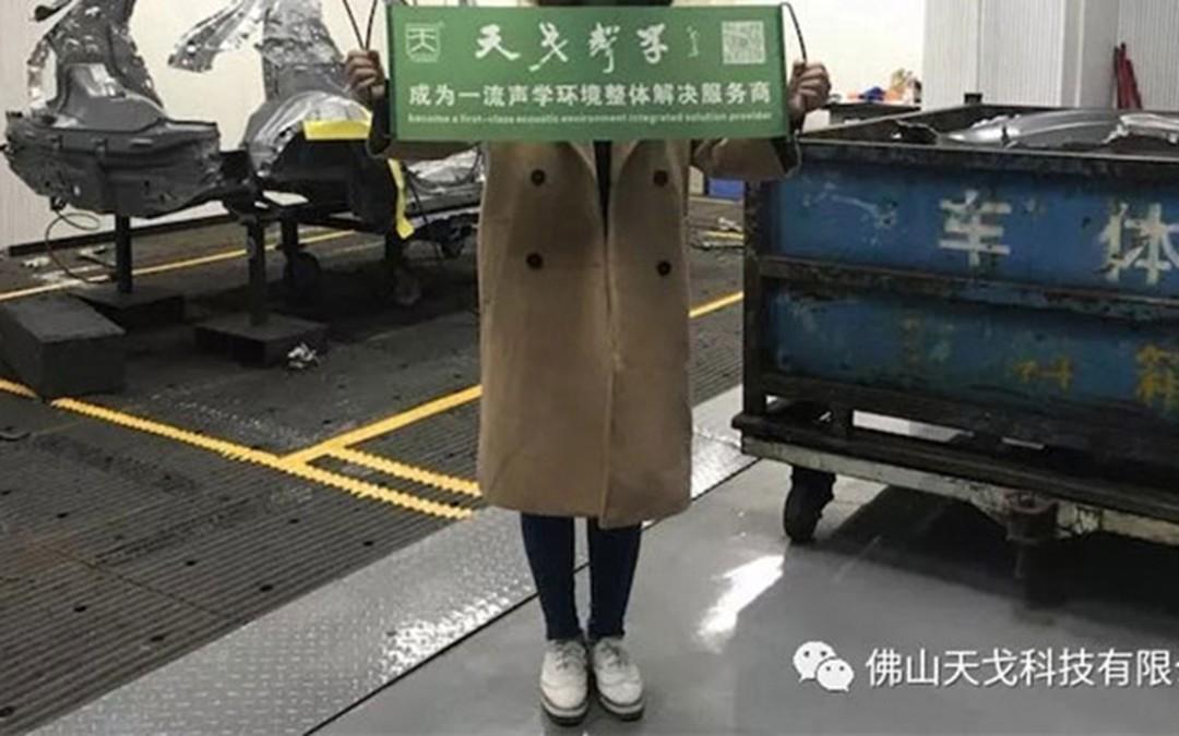 广东广汽车间