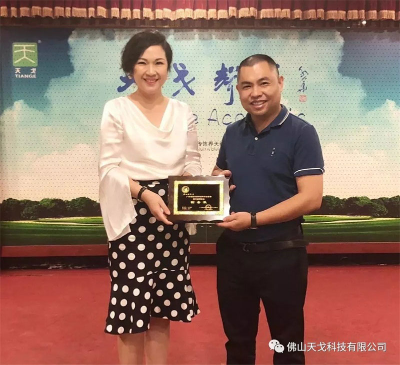 广东省建筑装饰材料行业协会会长兰芳与黄董合影