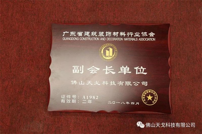 佛山天戈科技有限公司荣膺广东省建筑装饰材料行业协会副会长单位
