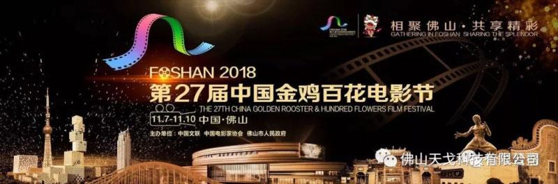 第27届中国金鸡百花电影节