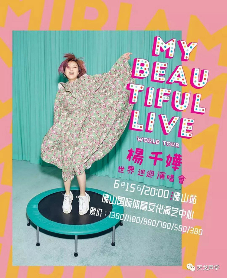 6月15日杨千嬅MY BEATUIFUL LIVE演唱会