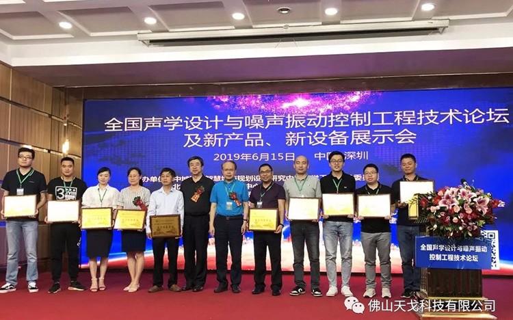 """天戈声学受邀出席NVCT2019中国声学设计与噪 声振动控制行业大会并获""""重点推荐单位""""肯定!"""