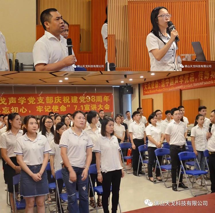 建党节特辑,天戈声学党支部举办7月党建日活动