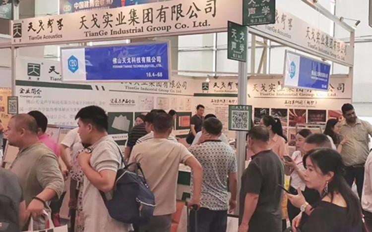 广州建博会-天戈声学前线直击报道