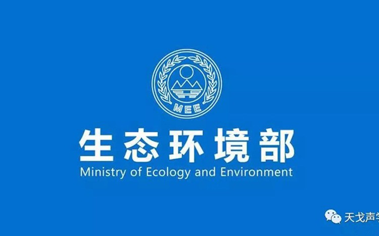 生态环境部发布《2019中国环境噪声污染防治报告》