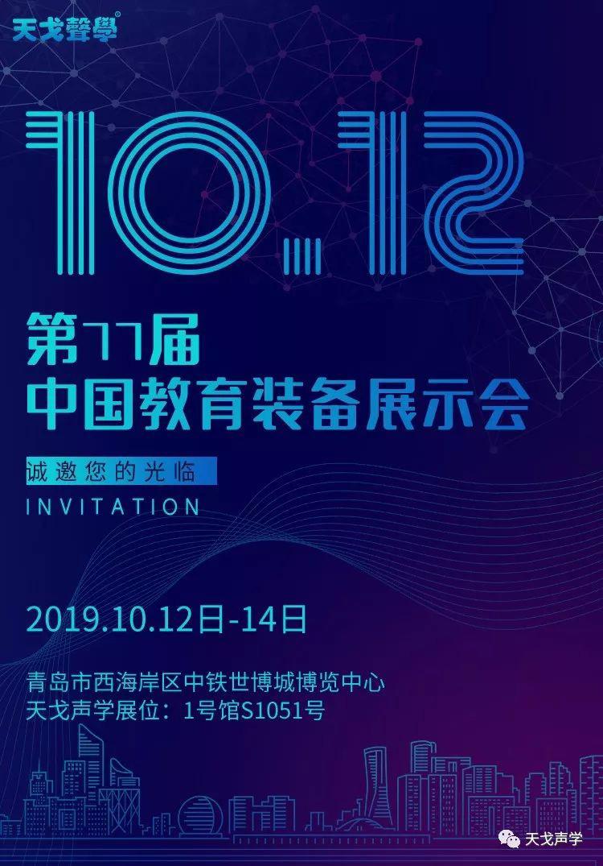 第77届中国教育装备展示会,坐标青岛,天戈声学强势来袭!