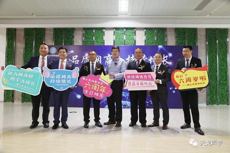 """喜讯   佛山天戈科技有限公司获""""10强网商企业""""称号!"""