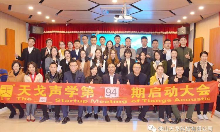 收官之战,不负2019——天戈声学第94期启动大会