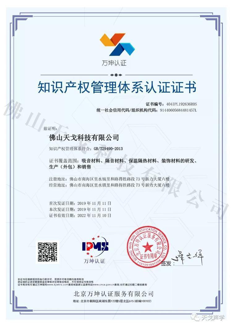 佛山天戈科技有限公司获知识产权贯标标准认证