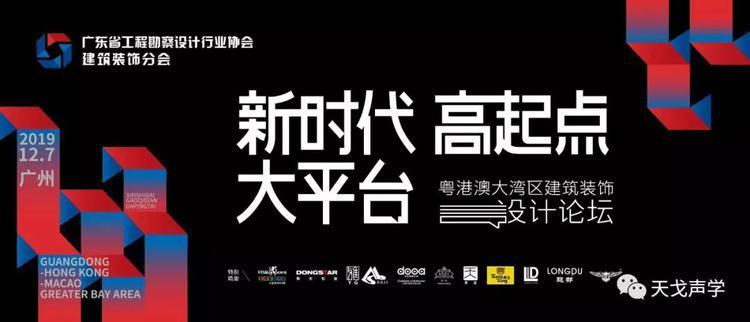 """天戈声学获广东省工程勘察设计行业协会建筑装饰分会""""优秀企业""""称号"""