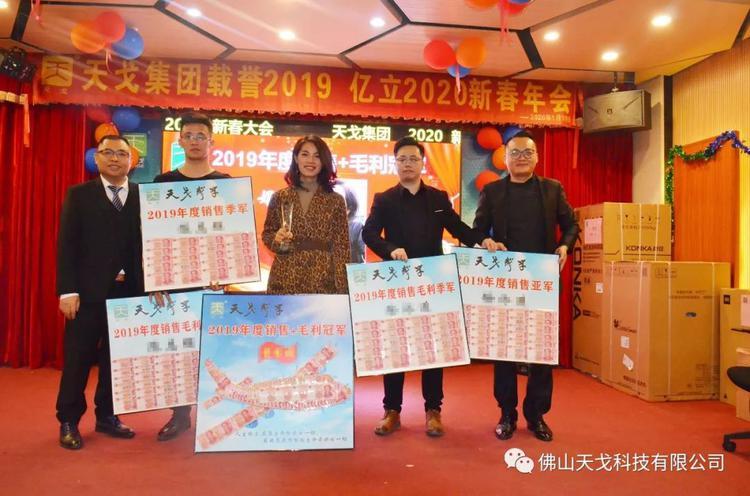 载誉2019,亿立2020——天戈集团2020年新春年会隆重举办!