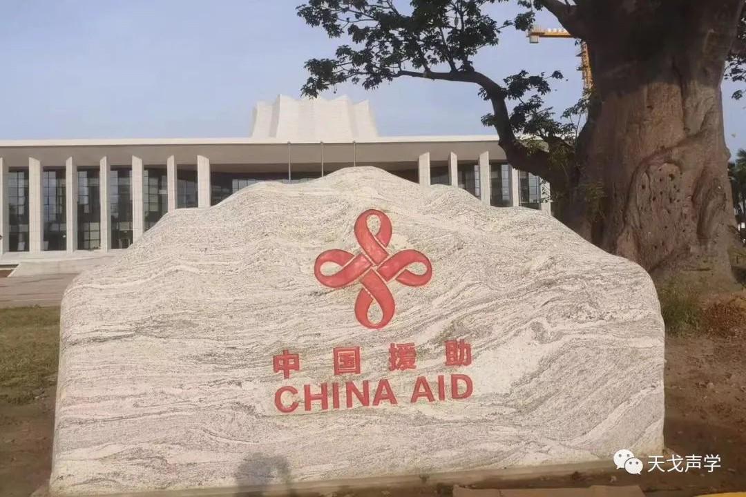 冈比亚国际会议中心-中国援助