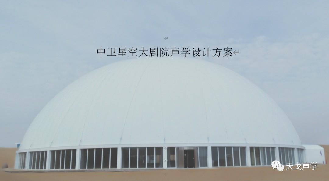 宁夏中卫沙坡头星空剧场声学设计方案