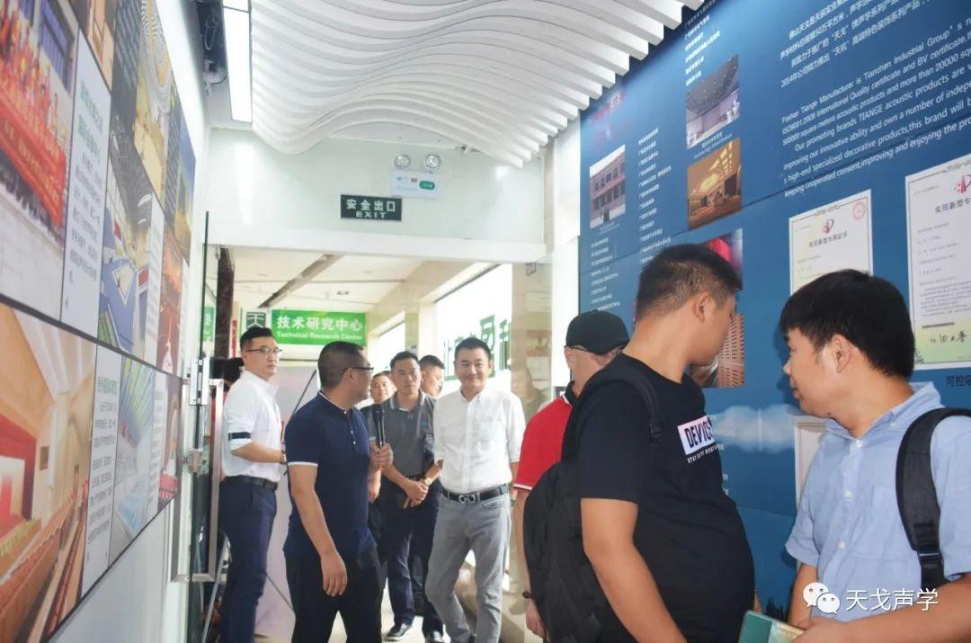 绿委执委会全体成员参观天戈声学展厅和办公区域