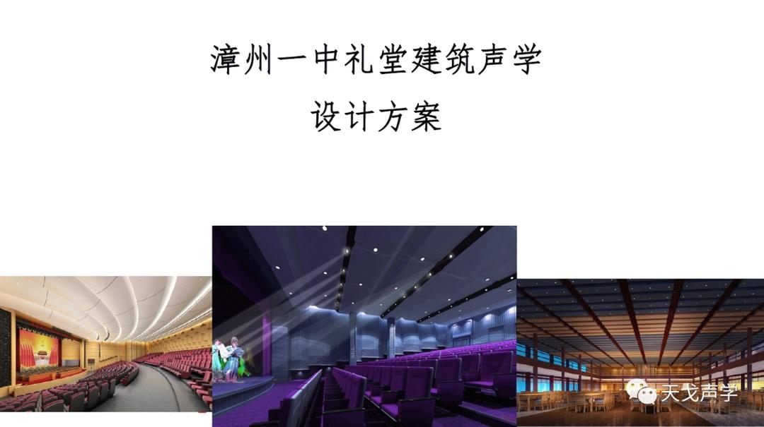 福建漳州一中礼堂声学设计方案