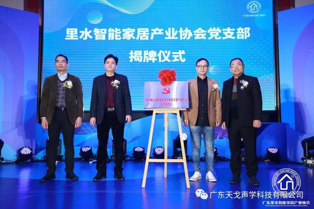 热烈祝贺我司董事长黄小刚先生就任里水智能家居协会党支部书记-1