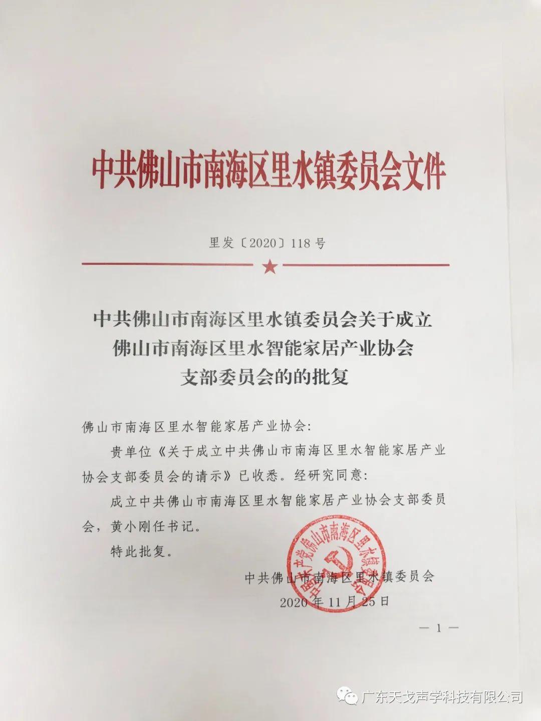 热烈祝贺我司董事长黄小刚先生就任里水智能家居协会党支部书记-2