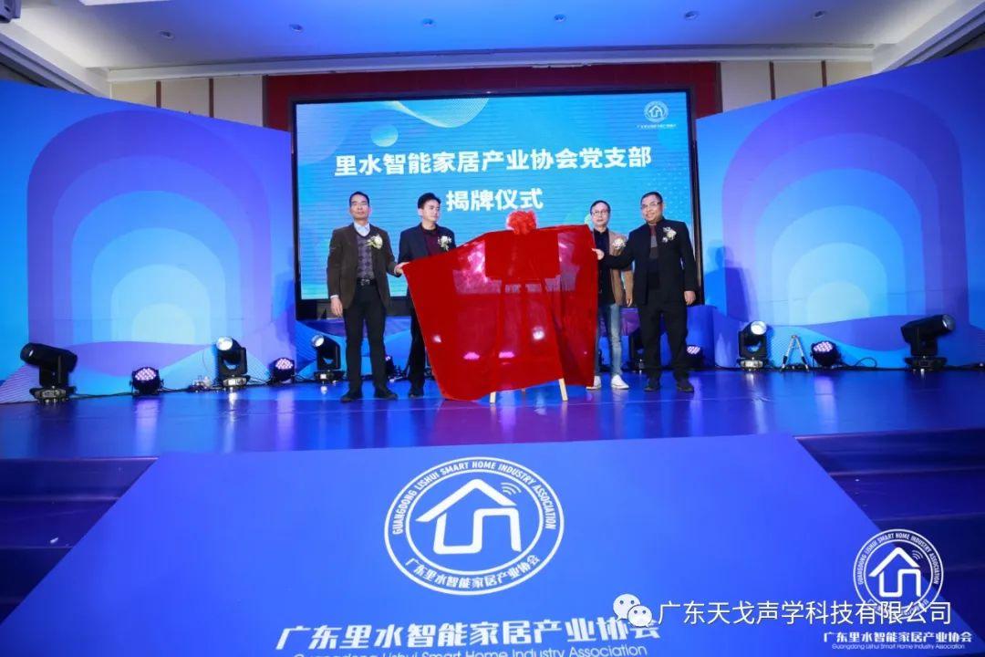 热烈祝贺我司董事长黄小刚先生就任里水智能家居协会党支部书记-3