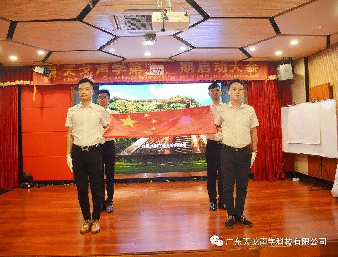 """""""天戈企业文化传承""""——天戈声学第107期启动大会-2"""