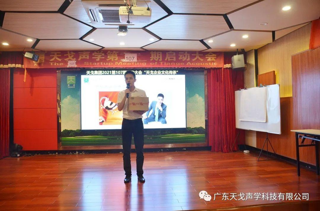 """""""天戈企业文化传承""""——天戈声学第107期启动大会-8"""