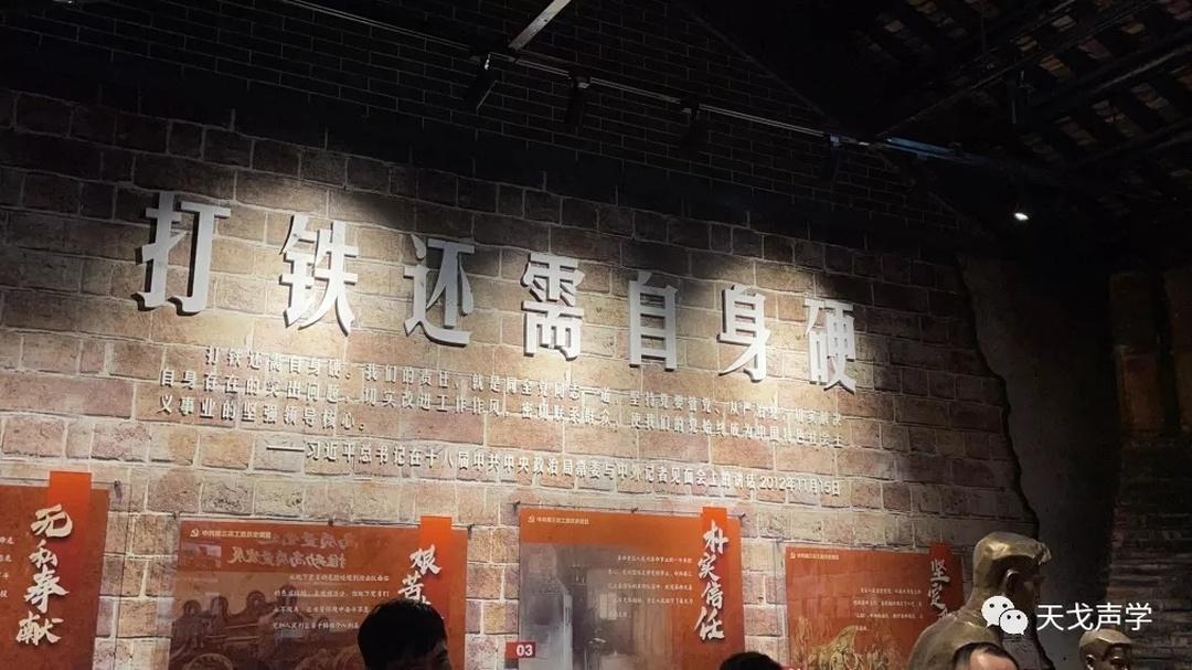 天戈声学党员干部到中共南三花工委历史展馆参观学习-6