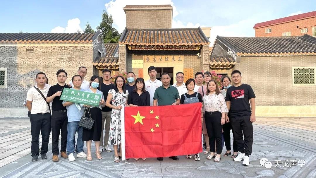 天戈声学党员干部到中共南三花工委历史展馆参观学习-7