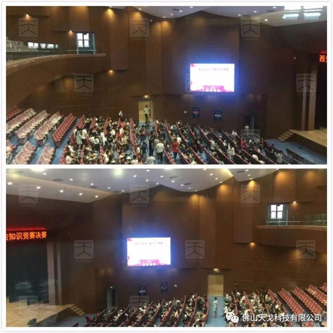 陕西西安建筑科技大学礼堂