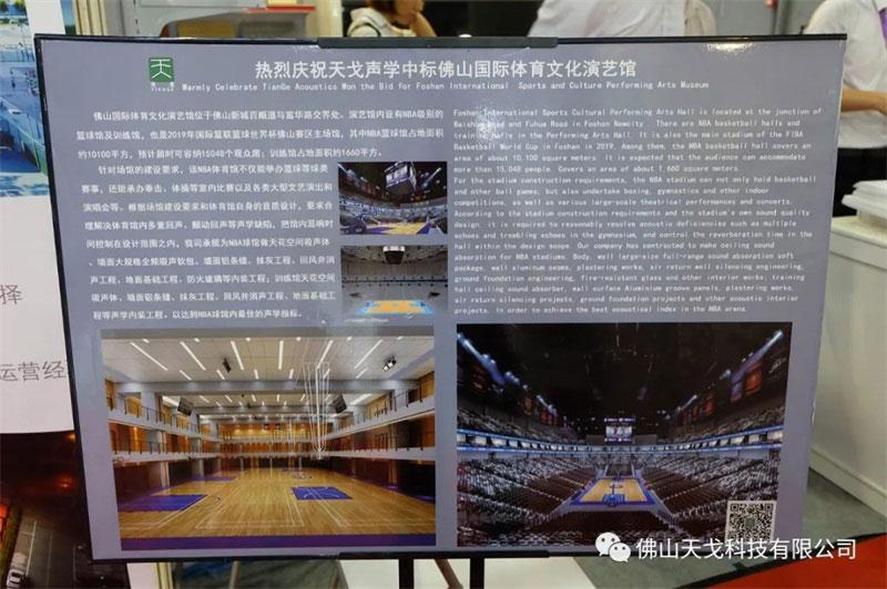 佛山國際體育文化演藝館