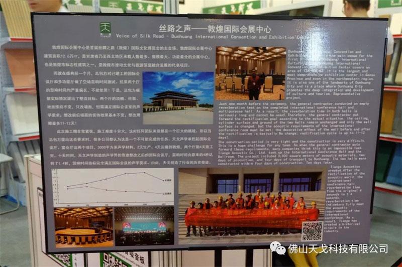 絲綢之路--敦煌國際會展中心
